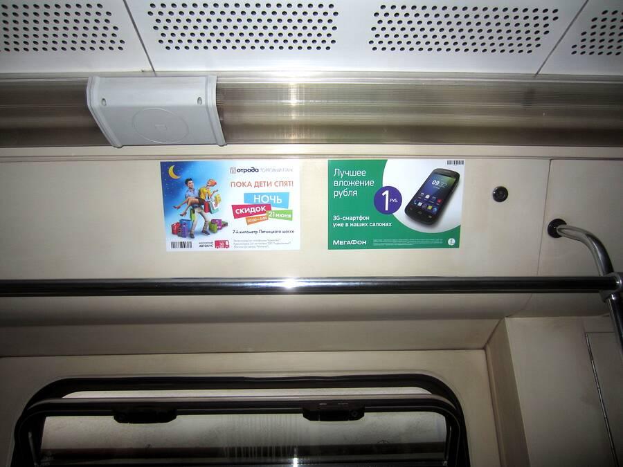 ... Фотоотчет по рекламе на стикерах в метро для торгового парка Отрада  937acd23249