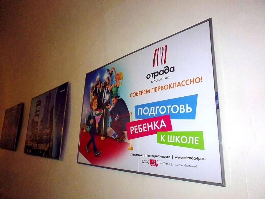 Торговый парк Отрада поможет собрать детишек в школу. Новая ... ae9e3889ad7