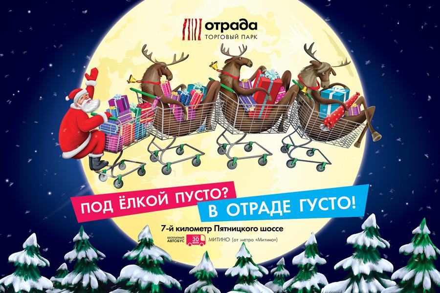 Торговый парк Отрада приглашает за подарками к Новому Году. Новая ... dfab2a4101d