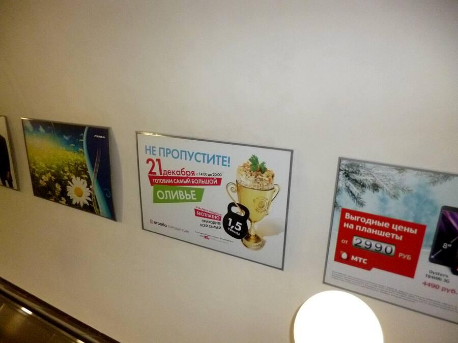 Фотоотчет по размещению рекламы на щитах в метро для торгового парка Отрада  2b03af014fc