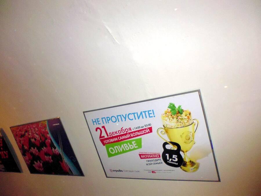 Фотоотчет по размещению рекламы на щитах в метро для торгового парка Отрада   ... 8cc105b2729