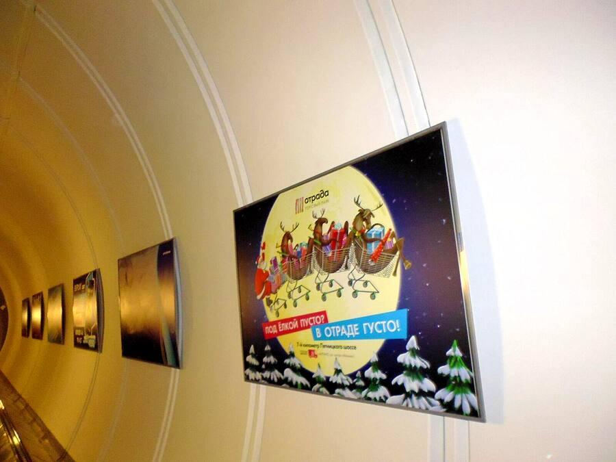 ... Фотоотчет по размещению рекламы на щитах в метро для торгового парка  Отрада  48a46bf7ebb