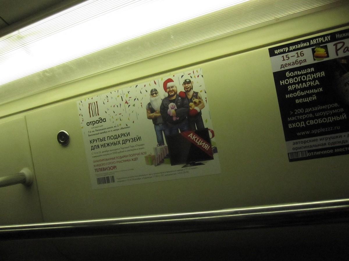 Реклама на стикерах в Московском Метрополитене для Торгового парка ... 97927176015
