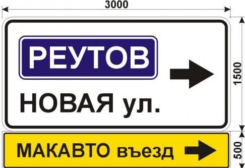 Макет дорожного знака для МАКАВТО 3-й километр МКАД