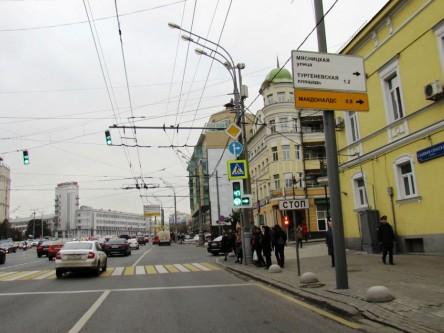 Фотоотчет по дорожному знаку для МАКДОНАЛДС на Мясницкой улице