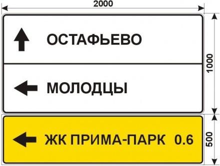 Макет дорожного знако для ЖК Прима Парк