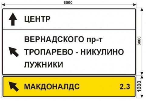 Макет дорожного знака для МАКДОНАЛДС Юго-Западная