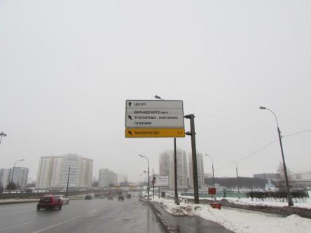 Фотоотчет по дорожному знаку для МАКДОНАЛДС Юго-Западная