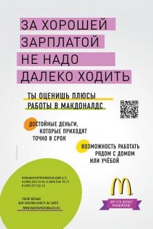 Макет для рекламной кампании на остановках