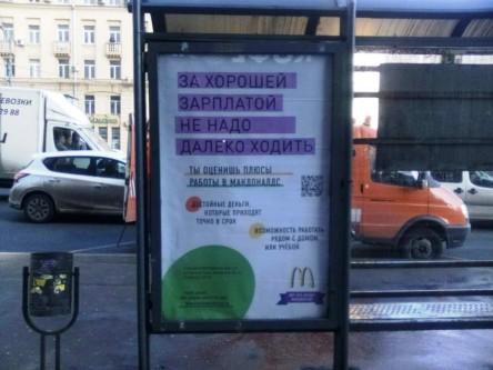 Рекламная кампания на остановках. Внешний вид