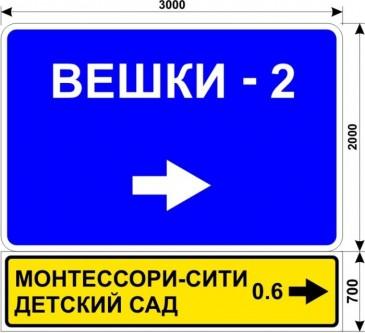 Макет дорожного знака для МОНТЕССОРИ-СИТИ ДЕТСКИЙ САД