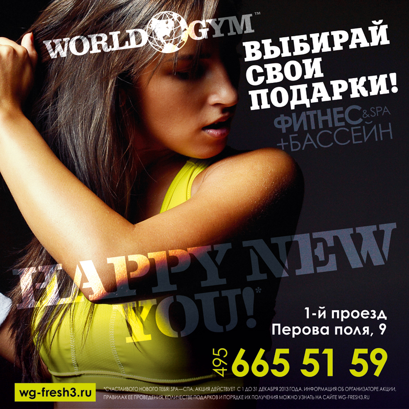 World Gym реклама в метро