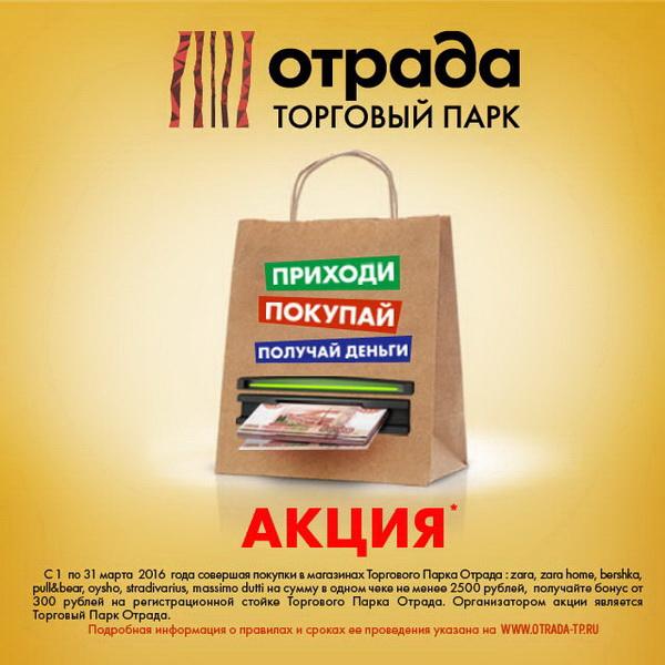 Торговый парк Отрада реклама в метро, баннеры в сети wifi — Работы ... 74b27e40e9f